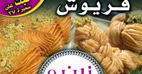 cuisine samira gratuit zine wa hema griwech قريوش زين وهمة تحميل كتب الطبخ
