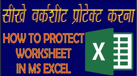 how to protect worksheet in ms excel 2010 2013 2016