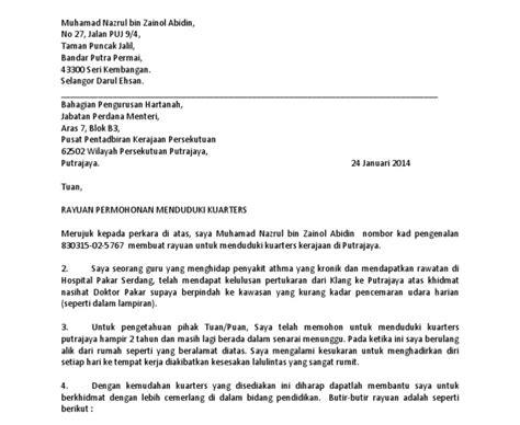 surat rayuan guru tersoal