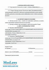 договор предоставления помещения под юридический адрес