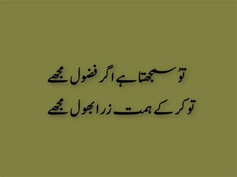 Pictures Best Urdu Quotes,  Life Love Quotes