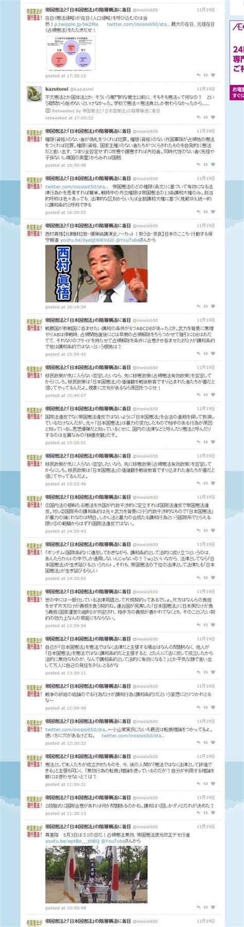 最近のボット風景 ( その他文化活動 )  ザ・真正護憲論(憲法無効論)<大日本帝国憲法は現存しています