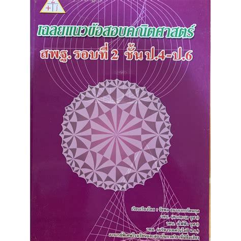หนังสือเฉลยแนวข้อสอบคณิต สพฐ. รอบ2 (ป4-ป6) | Shopee Thailand