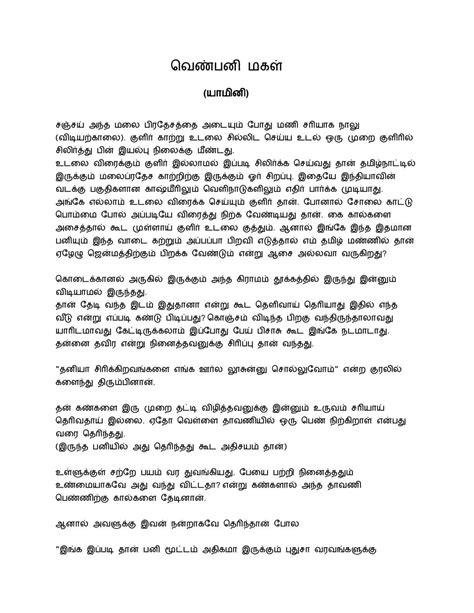 Venpani Magal   Novels   Books, Novels, Digital magazine