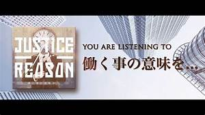 Justice For Reason -  U50cd U304f U4e8b U306e U610f U5473 U3092    Official Lyric Video