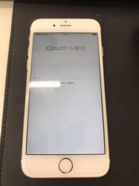 アイフォン 初期 化