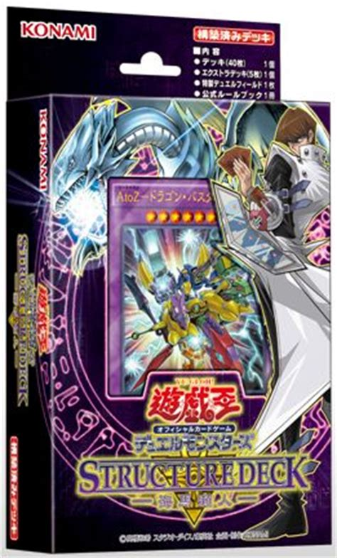 yugioh structure decks structure deck seto kaiba yu gi oh fandom powered by