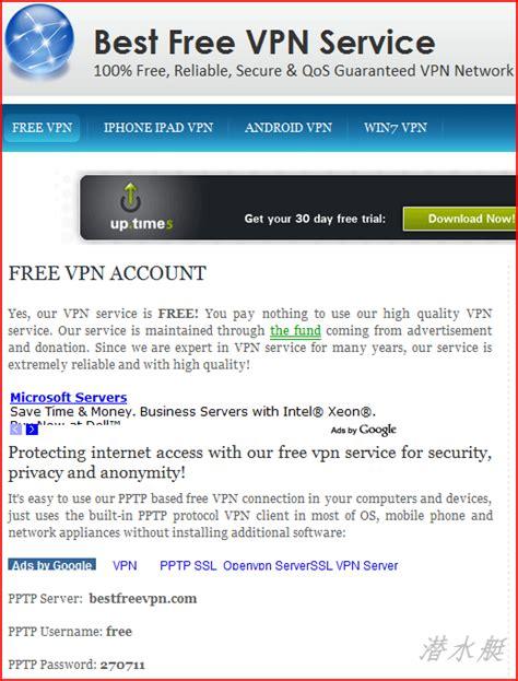 best free vpn for iphone 免费pptp vpn账号 best free vpn 细节的力量