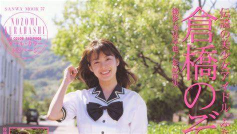 Japan Idol Video For You Nozomi Kurahashi Get Body Massage