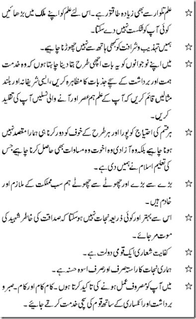 ma jinnah quaid  azam quotes sayings messages  urdu