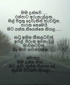 pin  nishan harsha perera  sinhala love quotes pinterest