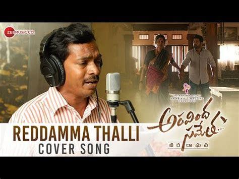 reddamma thalli cover version song lyrics  aravinda