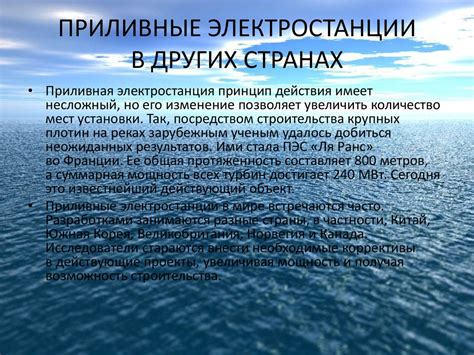 Введение Определение и принцип работы Описание крупнейших приливных электростанций в мире Приливная электростанция.