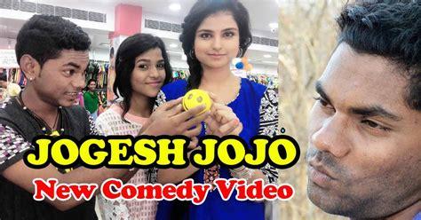 jogesh jojo hd sambalpuri comedy video whatsapp