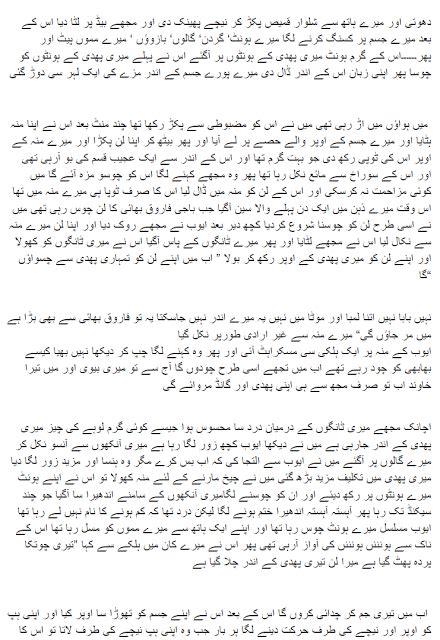 Pakistani sex story urdu | www cicampo com br