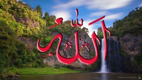 Allah Beautiful Wallpapers Wallpapersafari