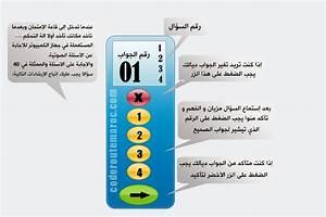 Inscription Code De La Route Prix : comment utiliser l 39 appareil du test permis de conduire au maroc code de la route au maroc 2017 ~ Maxctalentgroup.com Avis de Voitures
