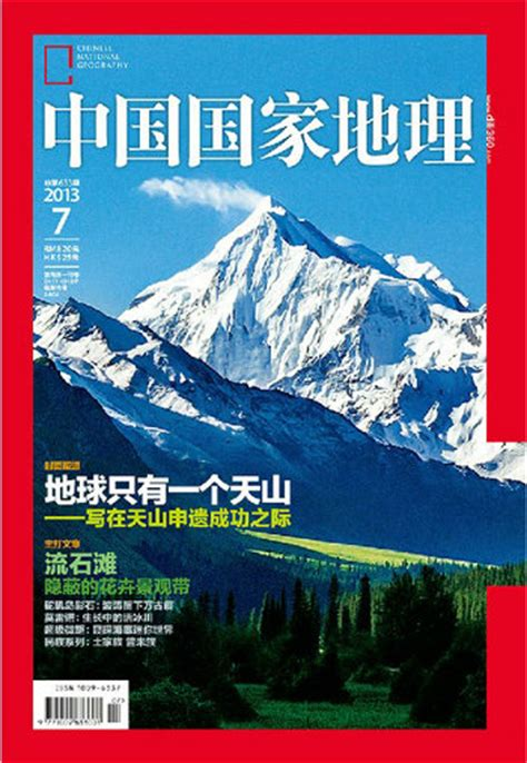 Top 10 Most Popular Magazines in China | China Whisper