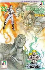 Fists of buddha comic book