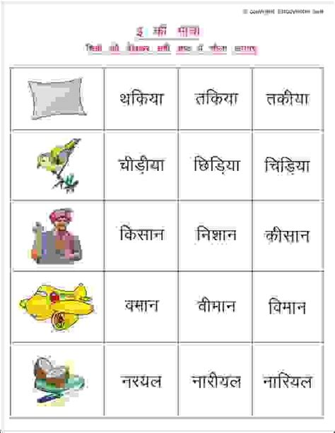 printable worksheets to practice choti i ki matra ideal for grade 1 or anyone learning