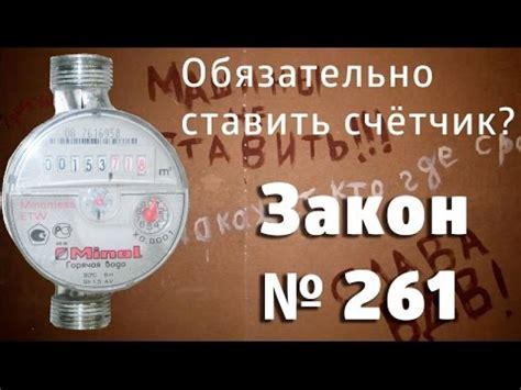 Ст 13 закон об энергосбережении n 261фз