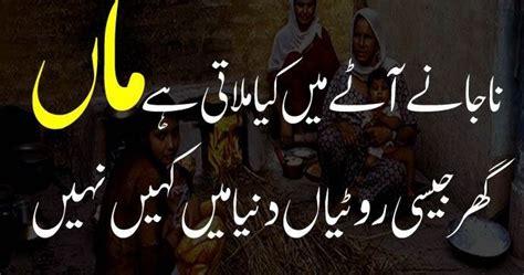 Na Jane Aattey Me Kya Milati Hai Maa  Urdu Sad Poetry
