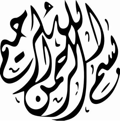 Allah Clip Clker Clipart Islam Islamic Vector