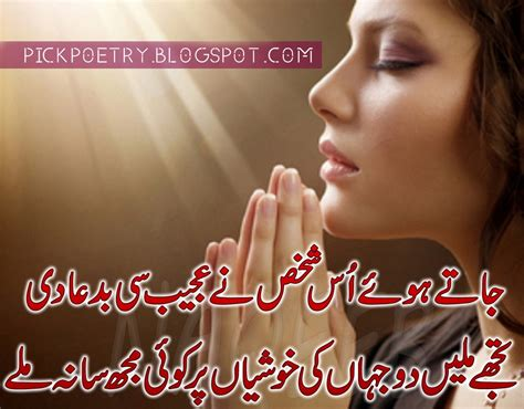 Best Sad Poetry In Urdu Top Urdu 2 Lines Sad Shayari Images Pics Best Urdu