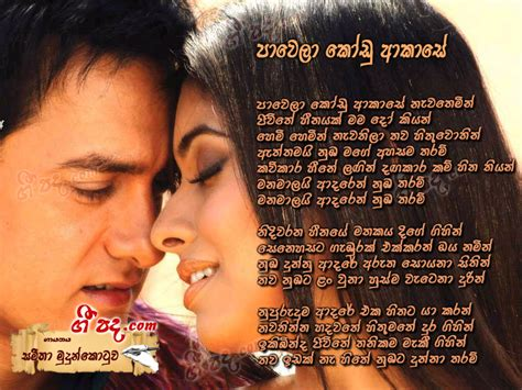 pawela kodu akase samitha erandathi sinhala song