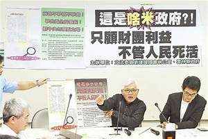 《TAIPEI TIMES 焦點》 Yunlin County angered over moves on coal ...
