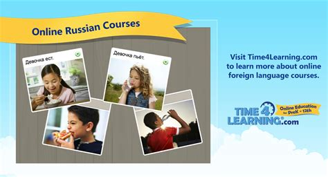 Online Russian Language Course Time4learning