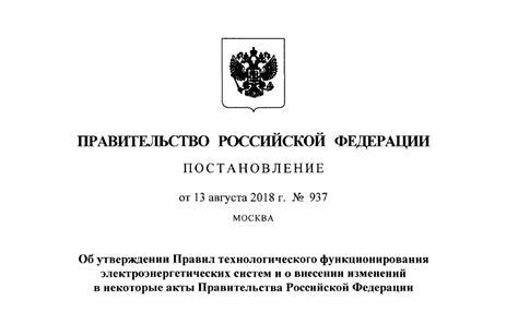 История развития энергосистемы России Википедия