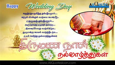 pin  bala sri  tamil  marriage day  wedding day wishes wedding wishes