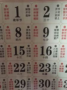 Two Year Calendars Do People Still Use The Chinese Calendar Quora