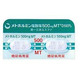 メトホルミン 塩酸 塩