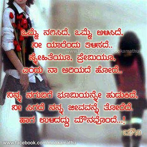 kkannada love kavanagalu feeling template printable