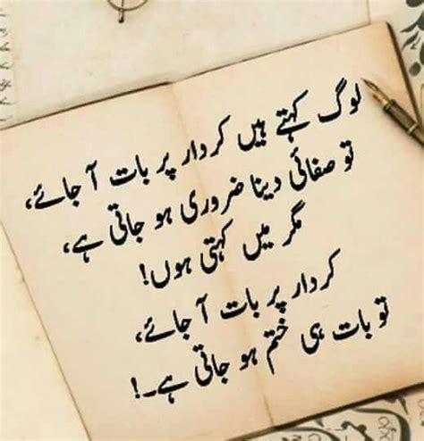 pin  nawal nasir  urdu urdu quotes quotes urdu poetry