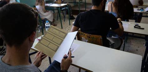 | η ώρα έναρξης της εξέτασης των μαθημάτων των πανελληνίων 2020 ορίζεται η 08:30 π.μ. Ανακοινώθηκε το πρόγραμμα των Πανελληνίων Εξετάσεων | Creta24