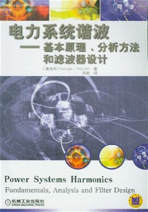 电力系统谐波 基本原理 分析方法和滤波器设计 power systems harmonics fundamentals analysis and filter design 奥地利