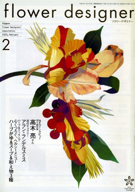 flower design magazine 15 painted covers of the quot flower designer quot magazine by hiroyuki izutsu a website dedicated to