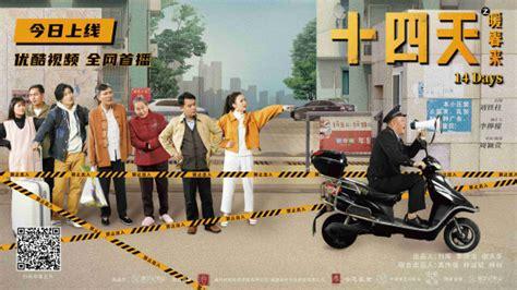 《十四天之暖春来》上线 讲述疫情下的人间温情_华语_电影网_1905.com