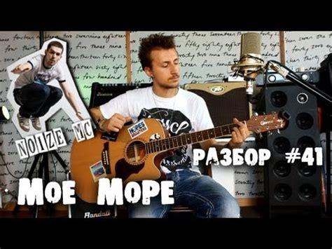 Noize MC Из окна аккорды для гитары