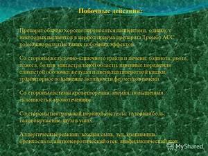 Препарат против боли в печени