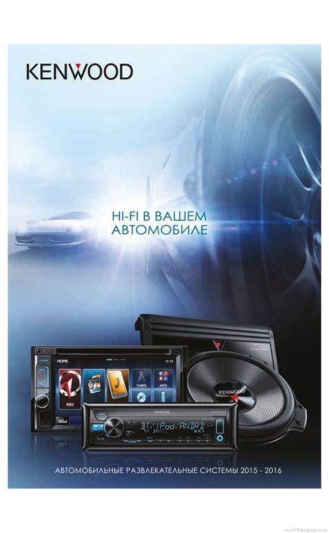 kenwood car hifi kenwood hifi in your car product catalogue hifi engine
