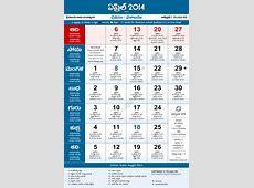 Telugu Calendar 2014 April PDF Print with Festivals