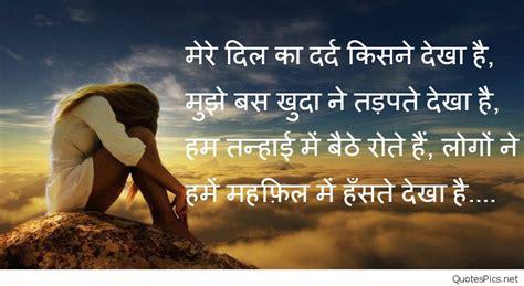 sad indian hindi shayri pictures sayings quotes wallpapers