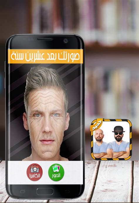 برنامج تغير ملامح الوجه (حصري) for Android - APK Download
