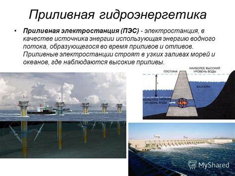 Альтернативная энергетика энергия приливов и отливов пронедра