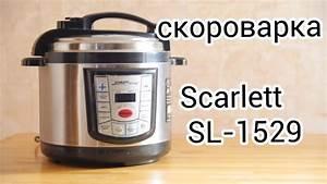 Обзор мультиварки с функцией скороварки SCARLETT SL-1529 ...