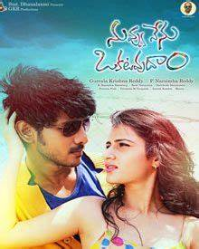 Nuvvu Nenu Okatavudaam Telugu Movie, Wiki, Story, Review ...